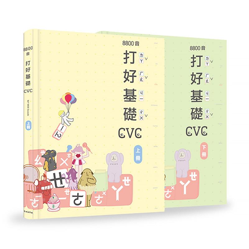8800音:打好基礎CVC(上下冊)